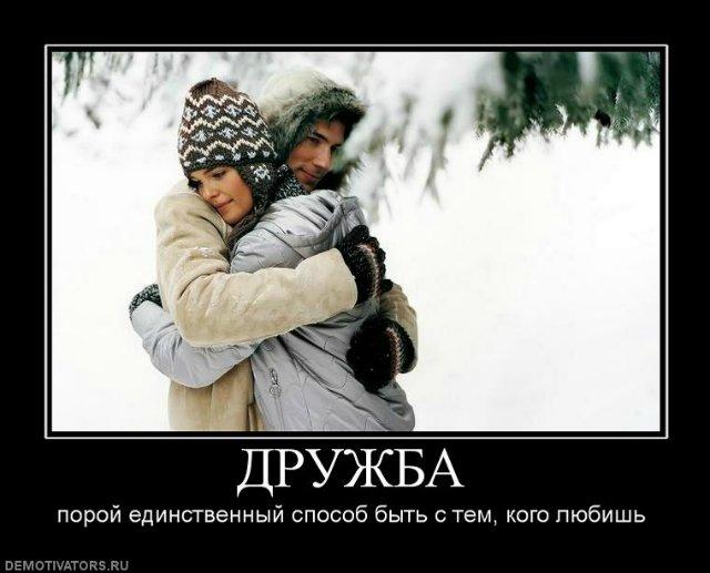 http://bygaga.com.ua/uploads/posts/2014-01/1389454721_demotivatori_lyubov-38.jpg